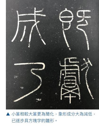 小篆以前,甲骨,钟鼎,石刻的造型,争鸣纷异,是为「大篆」;此后,伴随秦图片