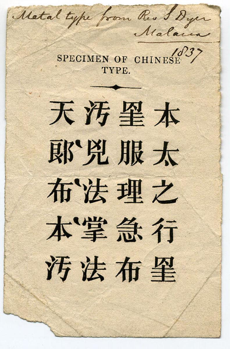 明體漢字活字的開發連載系列第十篇 華康字型